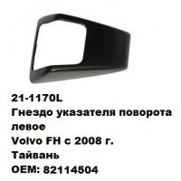 Корпус указ. повор. VOLVO FH12 лев. 51-1052L