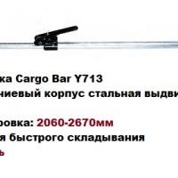 Растяжка Cargo Bar, Y713-MM2670